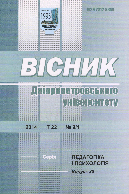 Вісник Дніпропетровського університету. Серія психологія 0e68b0e7d1815
